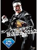 カンニング竹山単独ライブ「放送禁止2012」