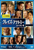 グレイズ・アナトミー シーズン8 Vol.2