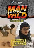 サバイバルゲーム MAN VS. WILD シーズン2 〜サハラ砂漠 前篇・後篇〜
