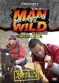 サバイバルゲーム MAN VS. WILD シーズン2 〜パタゴニア 前篇・後篇〜