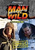 サバイバルゲーム MAN VS. WILD シーズン2 〜シベリア前篇・後篇〜