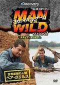 サバイバルゲーム MAN VS. WILD シーズン2 〜ナミビア・ザンビア〜