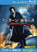 【Blu-ray】リンカーン/秘密の書