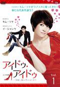アイドゥ・アイドゥ〜素敵な靴は恋のはじまり Vol.9