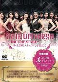 2012 miss UNIVERSE Japan DOCUMENTARY 夢・光り輝くステージへ、今羽ばたく