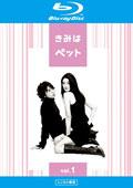【Blu-ray】きみはペット 3