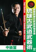 國際琉球古武道與儀會舘 琉球古武道武器術 中級篇