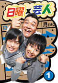 日曜×芸人 3