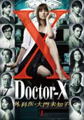 ドクターX 〜外科医・大門未知子〜 1