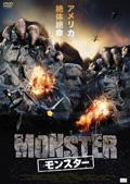 MONSTER モンスター (2012)
