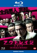 【Blu-ray】アウトレイジ ビヨンド