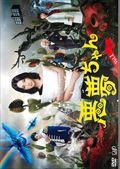 悪夢ちゃん Vol.1