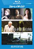 【Blu-ray】最終目的地