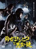 勇者ヨシヒコと悪霊の鍵 Vol.4