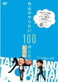 竹山のやりたい100のこと〜ザキヤマ&河本のイジリ旅〜 イジリ4 マイクロは寝ろよ!の巻