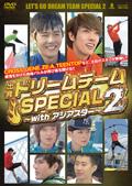 出発!ドリームチーム Special 2 〜with アジアスター〜