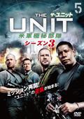 ザ・ユニット 米軍極秘部隊 シーズン3 vol.5