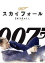 007 �������ե�����