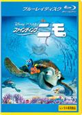 【Blu-ray】ファインディング・ニモ