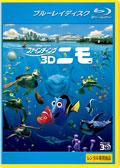 【Blu-ray】ファインディング・ニモ 3D
