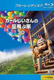 【Blu-ray】カールじいさんの空飛ぶ家 3D