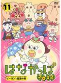 はなかっぱ 2012 第11巻 〜ピーヨンと魔法の傘〜