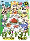 はなかっぱ 2012 第12巻 〜はなかっぱ王様になる〜