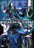 超ロボット生命体 トランスフォーマー プライム Vol.19