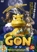 GON -ゴン- 20