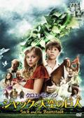 ジャックと天空の巨人 (2010)