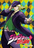 ジョジョの奇妙な冒険 3
