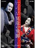 人形浄瑠璃文楽名演集 冥途の飛脚 Disc.2 【特典映像】