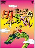 まんが日本昔ばなし 第51巻