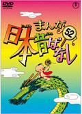 まんが日本昔ばなし 第52巻
