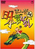 まんが日本昔ばなし 第54巻