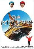 第3回 バナナTV〜パリ編〜【完全版】 Disc-1