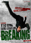 DANCE LESSON DVD BREAKING by T.I.C SIVA