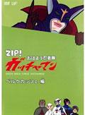 ZIP!おはよう忍者隊 ガッチャマン ベルクカッツェ 編