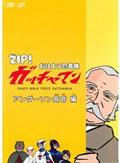 ZIP!おはよう忍者隊 ガッチャマン アンダーソン長官 編