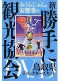 みうらじゅん&安齋肇の新・勝手に観光協会 鳥取県 ディレクターズカット