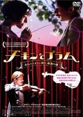 チキンとプラム〜あるバイオリン弾き、最後の夢〜
