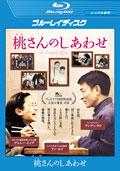 【Blu-ray】桃さんのしあわせ