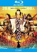 【Blu-ray】のぼうの城