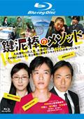 【Blu-ray】鍵泥棒のメソッド