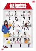 HaKaTa百貨店 Vol.2