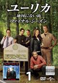 ユーリカ 〜地図にない街〜 ファイナル・シーズン Vol.1