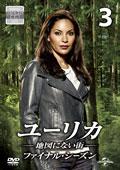 ユーリカ 〜地図にない街〜 ファイナル・シーズン Vol.3