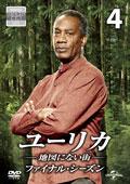 ユーリカ 〜地図にない街〜 ファイナル・シーズン Vol.4