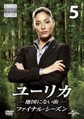 ユーリカ 〜地図にない街〜 ファイナル・シーズン Vol.5