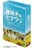遅咲きのヒマワリ〜ボクの人生、リニューアル〜 VOL.1